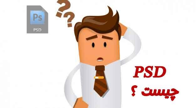 PSD پی اس دی چیست ؟