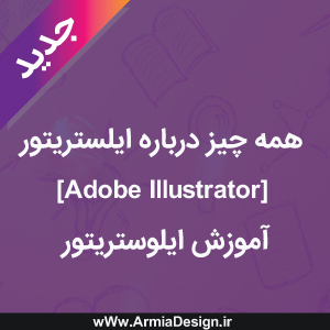 همه چیز درباره ایلستریتور [Adobe Illustrator] آموزش ایلوستریتور