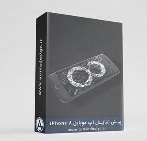 پیش نمایش اپ موبایل iPhone 8