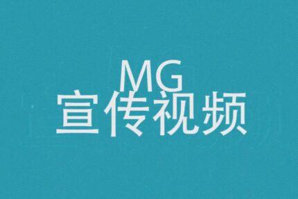 موشن گرافیک قالب MG